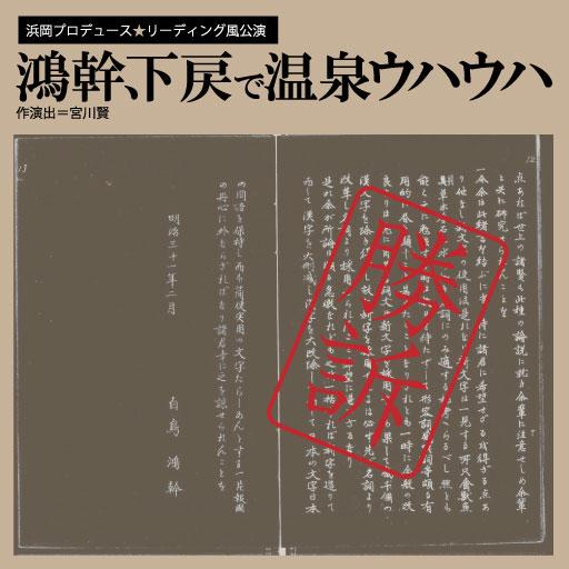 9/30「鴻幹、下戻で温泉ウハウハ」上演急遽決定!