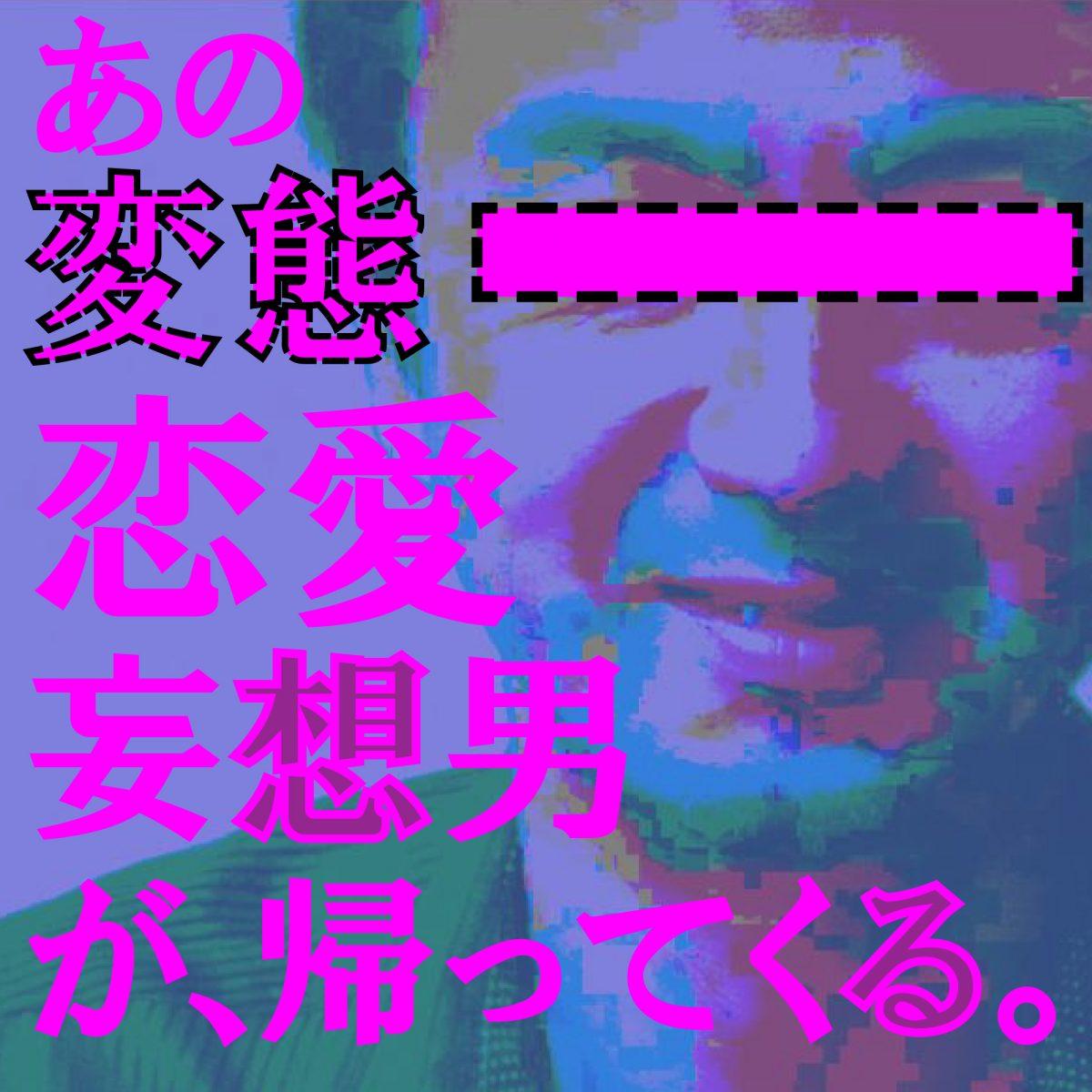 決定!10/25~27「Wobble_Boy」(奈良俊介)降臨☆