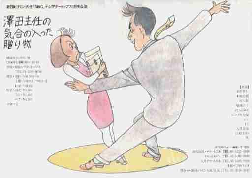 v_sawada.jpg