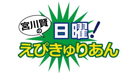 日曜えぴきゅりあんロゴ.jpg